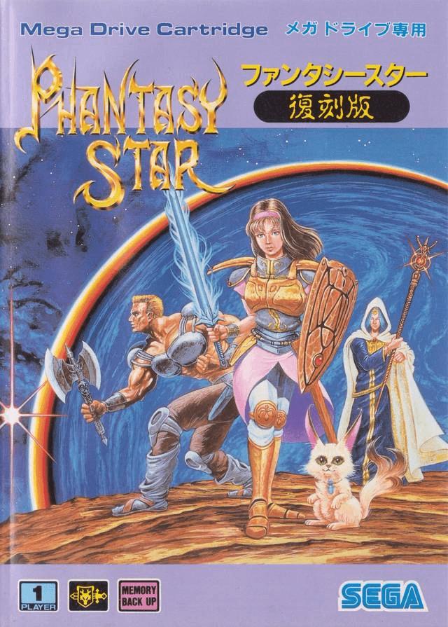 phantasy star fukkokuban