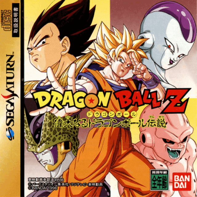 Dragon Ball Z: Idainaru Dragon Ball Densetsu-cover/capa game