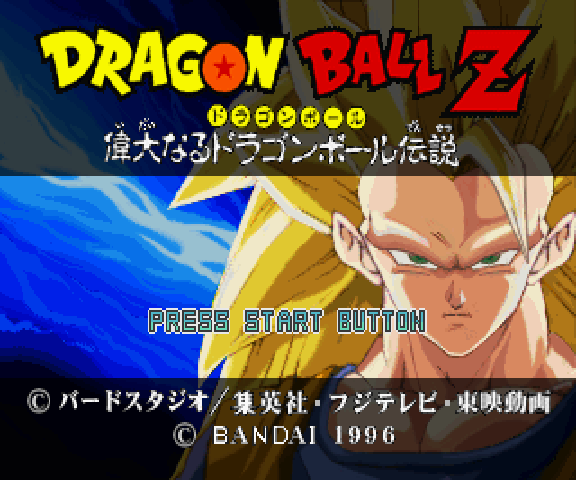 Dragon Ball Z: Idainaru Dragon Ball Densetsu-tela de titulo